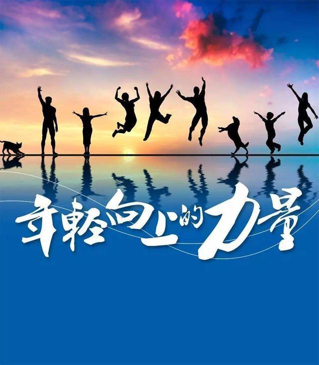 年青向上的正能量励志语录 为梦想我们无所畏!