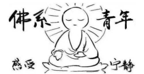 道系青年含义 佛系青年是什么含义? 佛系青年怎么来的?