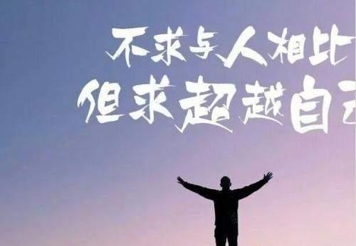 战胜自己,才能征服世界