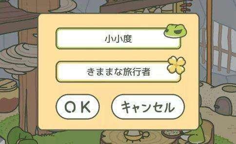 旅行青蛙有哪些称号 旅行青蛙称号翻译大全【图】