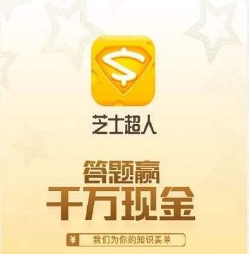 [芝士超人app]芝士超人1月8日12点30分题目答案_芝士超人答题答案大全