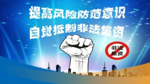 防范和打击非法集资宣传教育标语口号精选20条