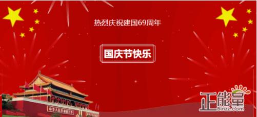 【原创】2018国庆节诗歌:我爱你,中国