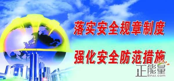 """村鎮全面開展""""平安國慶""""安全生產專項執法行動三項舉措"""