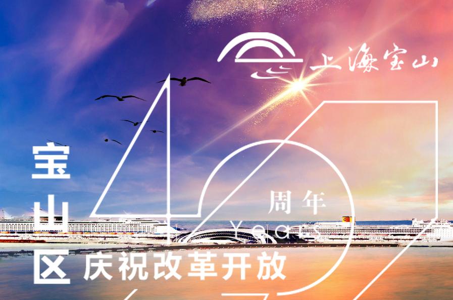 """宝山区庆祝改革开放40周年、""""撤二建一""""30周年网络知识竞赛题目及答案"""