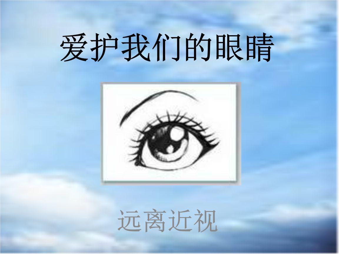 爱护眼睛国旗下发言演讲稿材料