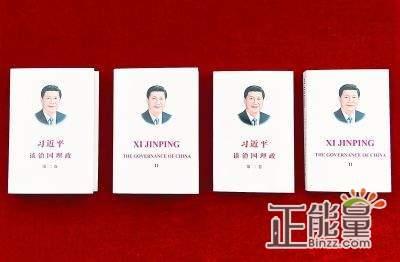 党员学习《习近平谈治国理政》第二卷心得体会精选四篇