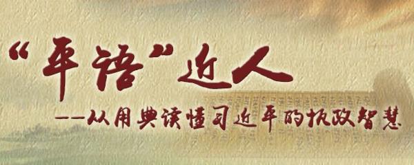"""《平""""语""""近人——习近平总书记用典》解说词大全整理"""