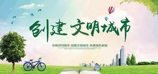 延慶市創城應知應會創城知識競賽題庫答案匯總