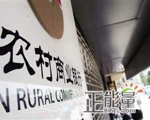 2018年农村商业银行召开三季度工作总结