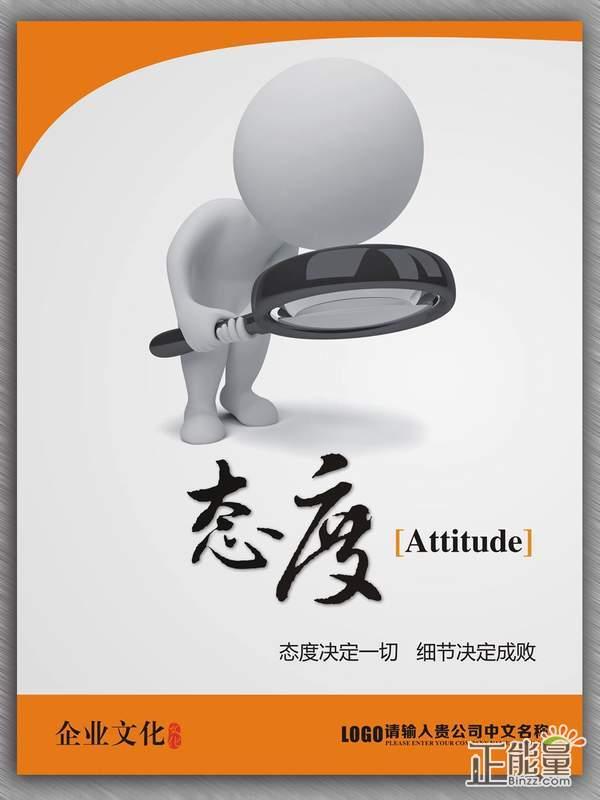 《态度》读书心得体会:学会抵制诱惑