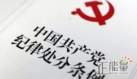 每周一测微答题学深悟透新《中国共产党纪律处分条例》题目