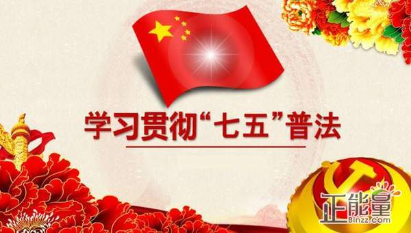 中国普法10.15每日一问:原选举单位有权依照法律规定的程序______本单
