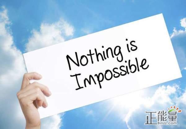 正能量鸡汤语录:希望明年的今天我们已经完成了自己的梦想!