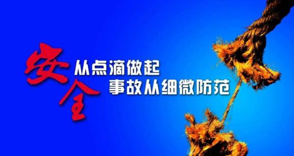 2018煤矿安全标语大全精选50条