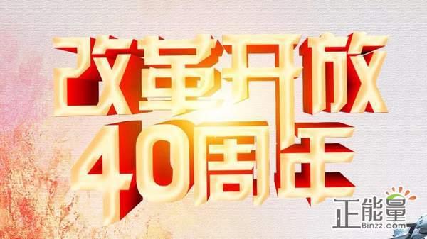 2018改革开放40周年优秀征文稿范文合集【5篇】