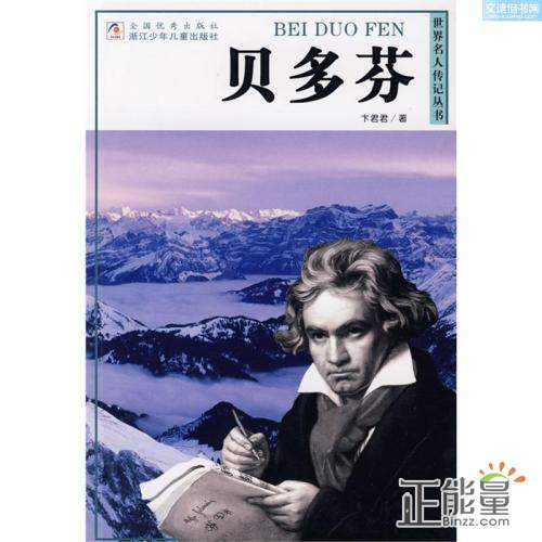 《贝多芬传记》读后感:努力做生活的强者