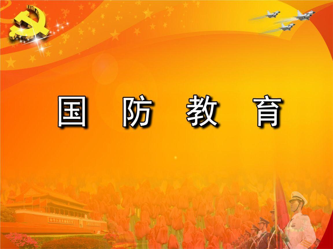 2018國防教育主題高中國旗下講話演講稿材料