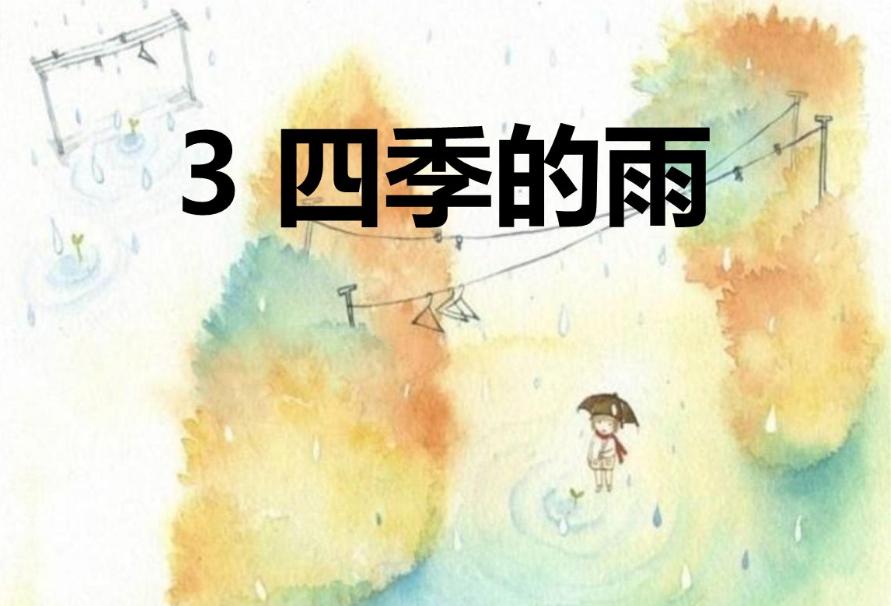 记叙文500字:四季的雨