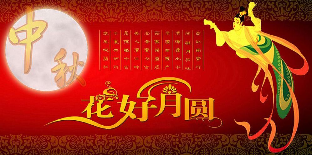 关于中秋节的作文大全