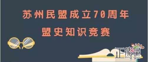 民盟苏州市委的下列哪个主题的调研成果,曾获苏州市政协大会的一号提案?