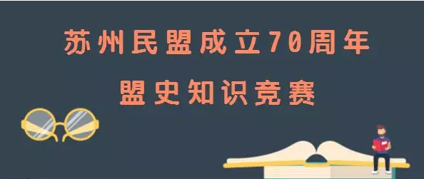 2018纪念苏州民盟地方组织成立70周年盟史知识问答题题目