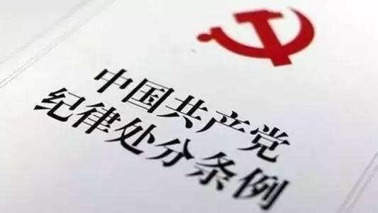2018年新修订《中国共产党纪律处分条例》测试题(三)题目及答案