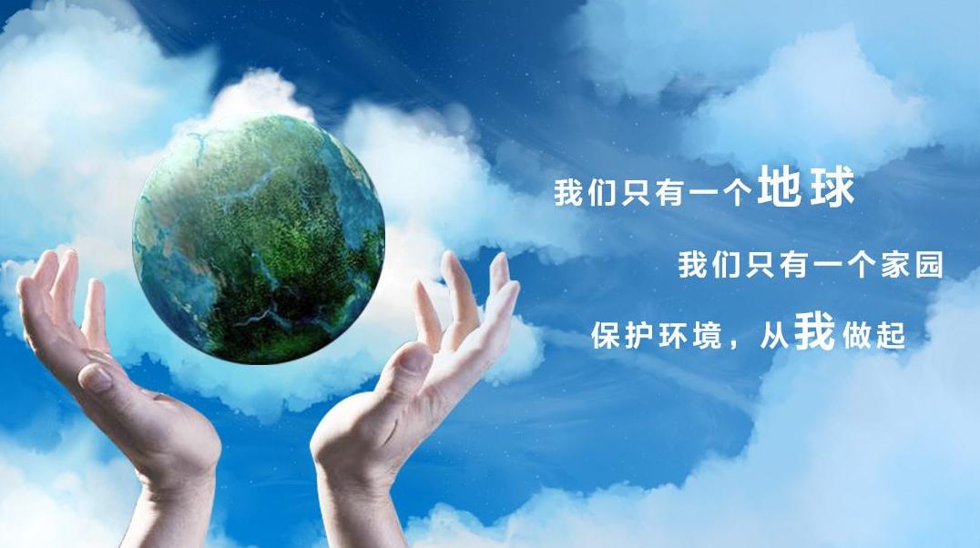 中国梦,环保梦作文1300字议论文