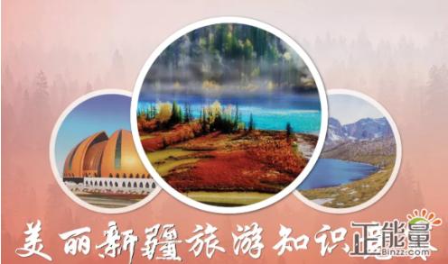 新疆巴音郭楞蒙古自治州的和静九曲十八弯最奇特的景色是什么?A.天鹅