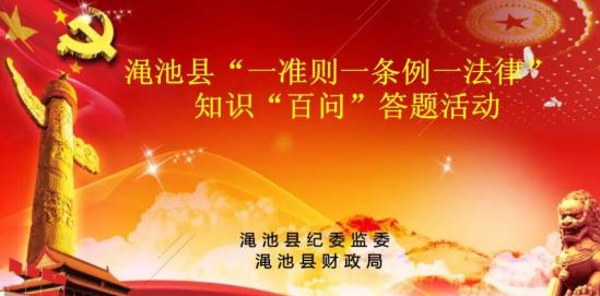 2018渑池县一准则一条例一法律知识答题题目及答案(第三期)