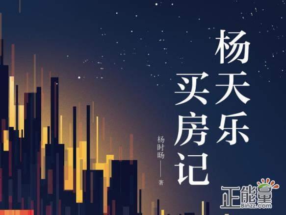 杨天乐买房记读后感书评欣赏