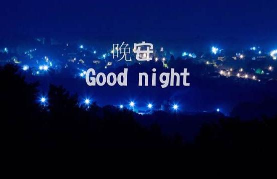 10.3祝你晚安的正能量语录: