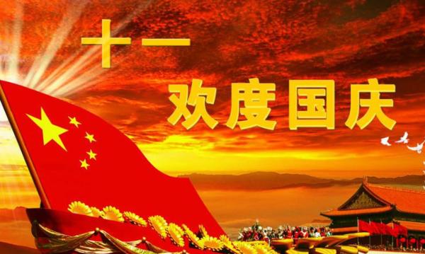 国庆节经典简短祝福语大全