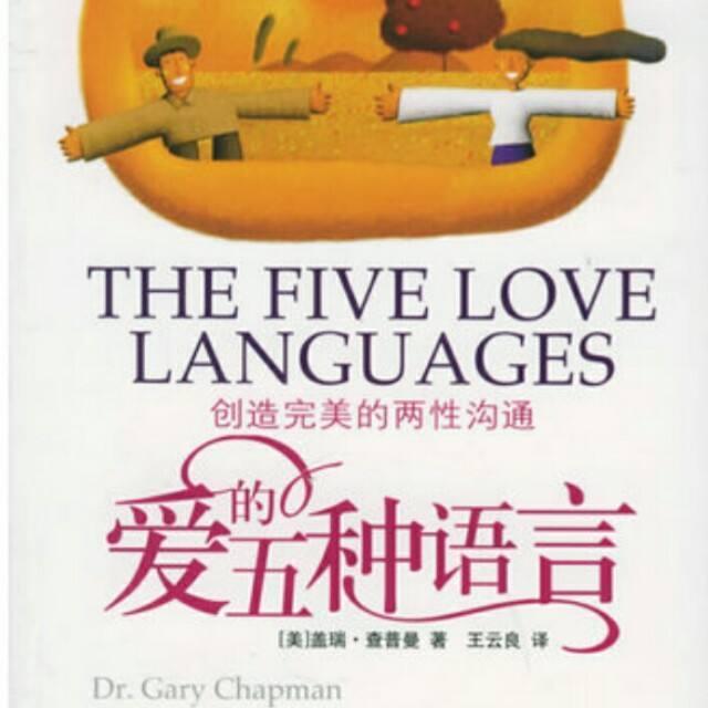 人生哲理情感文章:关于爱的五种语言表达