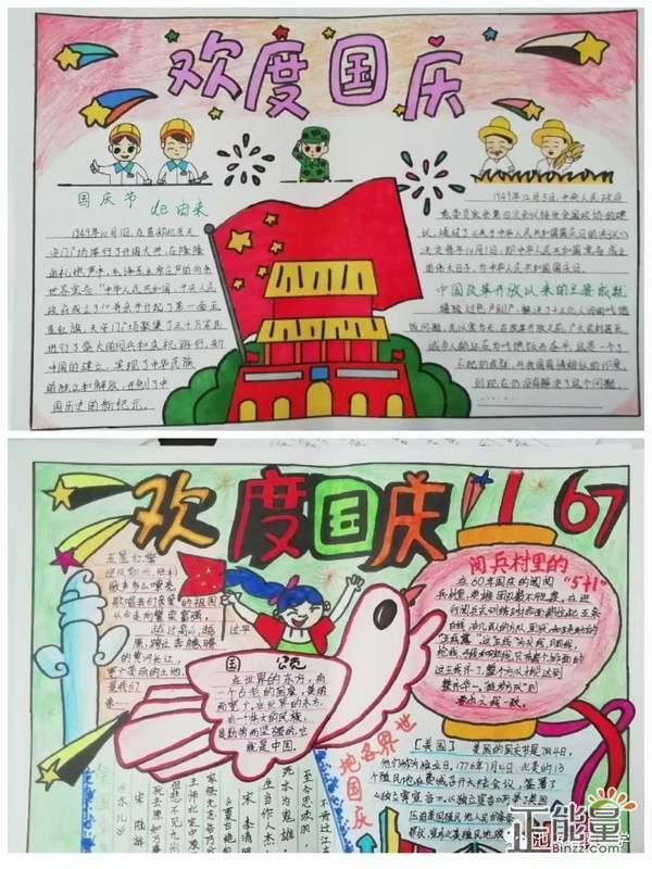 庆国庆颂祖国主题的手抄报精选图片大全