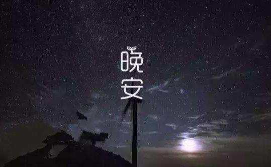 周二祝你晚安祝你好梦的晚安正能量语录大全