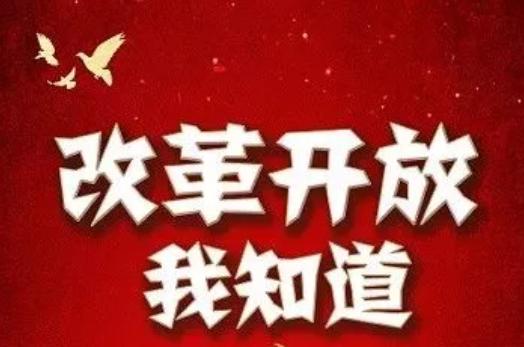 贵州2018改革开放我知道网络知识线上答题第二期题目及答案
