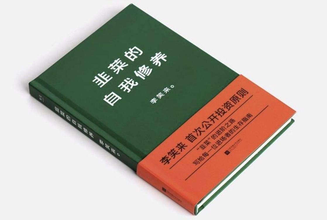 韭菜的自我修养读后感1000字欣赏