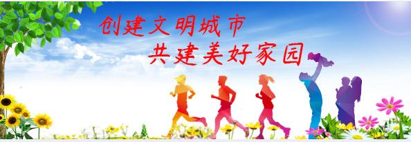 2018泗阳县创建全国文明城市知识竞答题目及答案