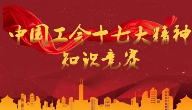 最新学习中国工会十七大精神网上答题竞赛题目50题(有答案)