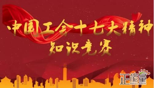 中国工会第十七大宣传口号是:谱写新时代劳动者之歌;高举中国特色