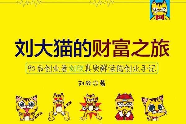 刘大猫的财富之旅读后感:被梦想和目标改变的游戏创业思路