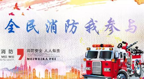 2018桂林市全民消防安全知识网络大赛题目及答案