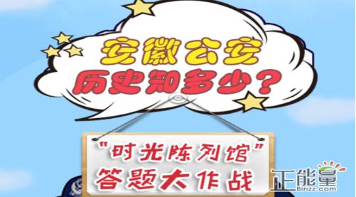 """""""安徽省人民公安历史陈列馆""""这块牌匾是由安徽文联主席()题写。A.周扬"""