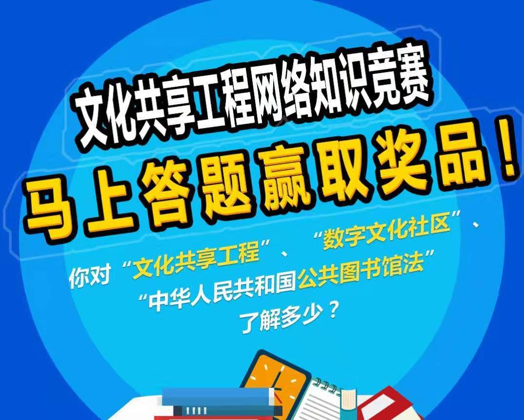 2018年度北京市文化共享工程网络知识竞赛题目及答案
