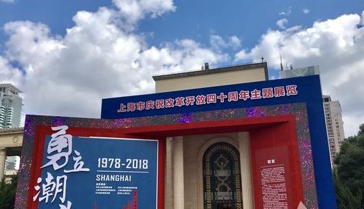 勇立潮头上海市庆祝改革开放40周年主题展览观后感心得体会