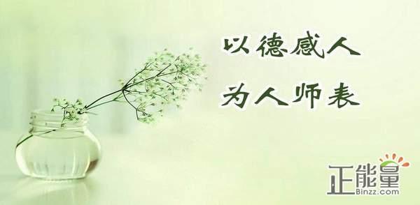 小学教师师德演讲稿材料:以爱育爱