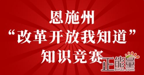 中共中央总书记胡耀邦()视察鄂西州,提出要把鄂西建设成为一个最先