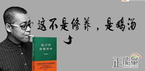 读《韭菜的自我修养》有感书评范文