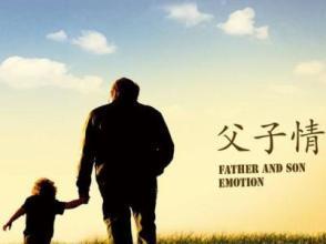 描写父亲与儿子情感文章散文欣赏